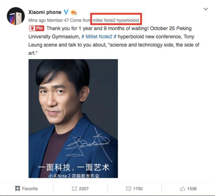 Xiaomi подтвердила, что Mi Note 2 покажут 25 октября