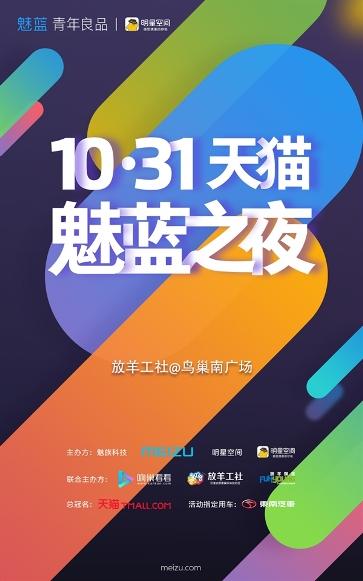 Meizu M5 может быть представлен 31 октября