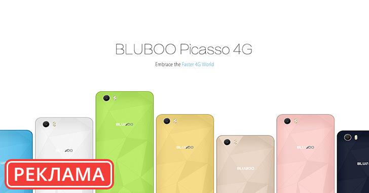 Новый бюджетник Bluboo Picasso 4G показали на видео