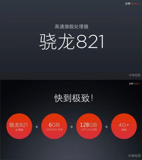 Слитая в Weibo презентация подробно рассказывает о Xiaomi Mi Note 2