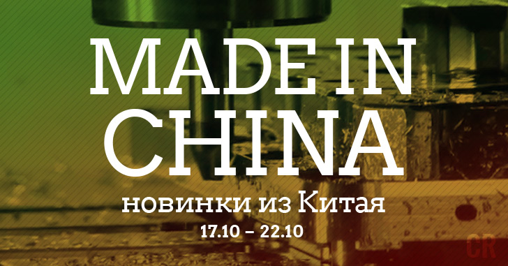 Made in China. ������� �� ����� 17.10�22.10