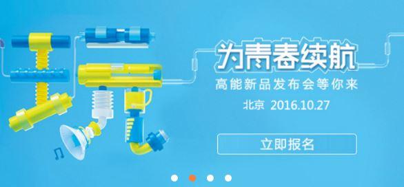 Huawei Enjoy 6 могут представить 27 октября