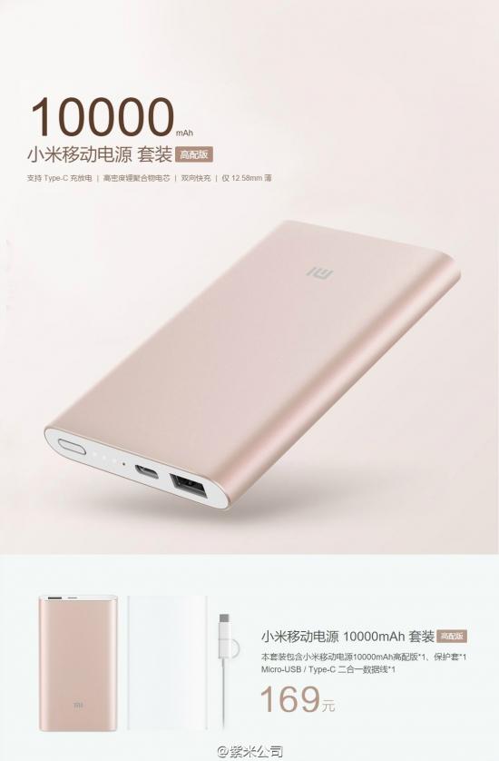 Вышла новая модель павербанк Xiaomi на 10000 мАч с USB Type-C