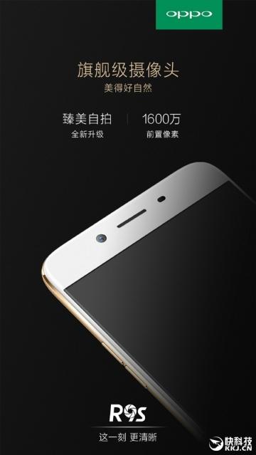 Цена и несколько примеров снимков на камеру Oppo R9S