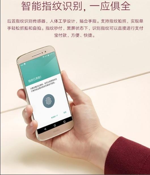 Известны новые подробности о Motorola Moto M
