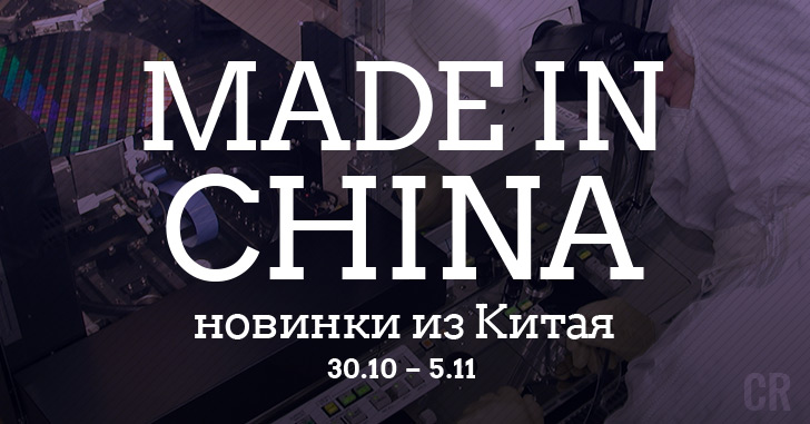 Made in China. Новинки из Китая 30.10–05.11