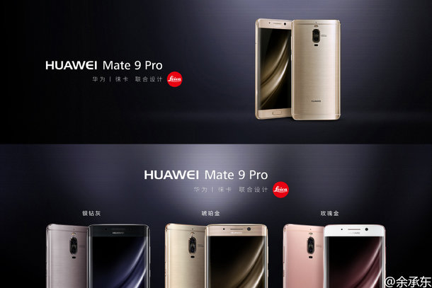 В Китае представлен Huawei Mate 9 Pro