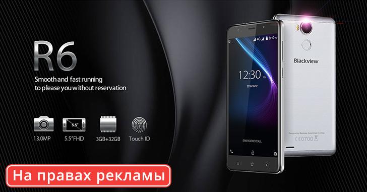 Смартфон Blackview R6 со скидкой $30