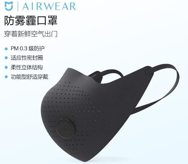 Еще одна маска-фильтр от Xiaomi
