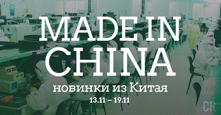 Made in China. Новинки из Китая 13.11–19.11