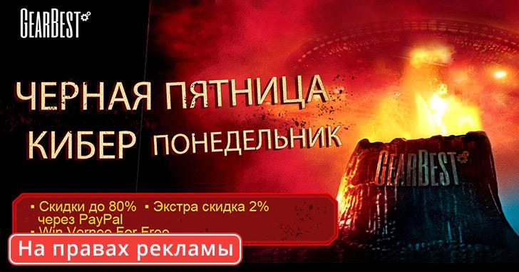Скидки и акции Gearbest к Черной пятнице и Киберпонедельнику