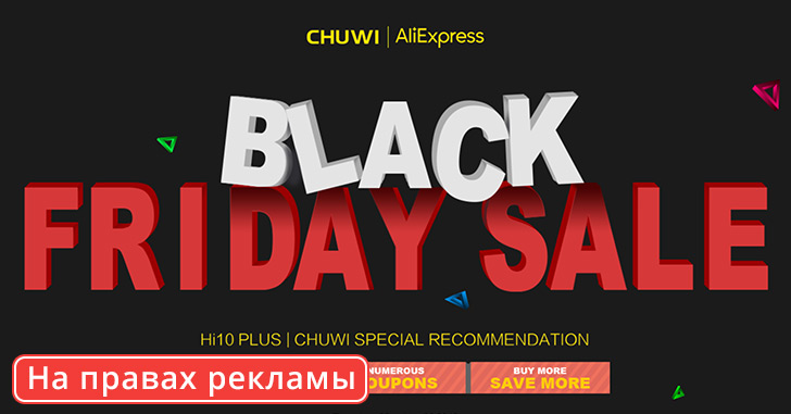 Распродажа планшетов CHUWI в Черную пятницу