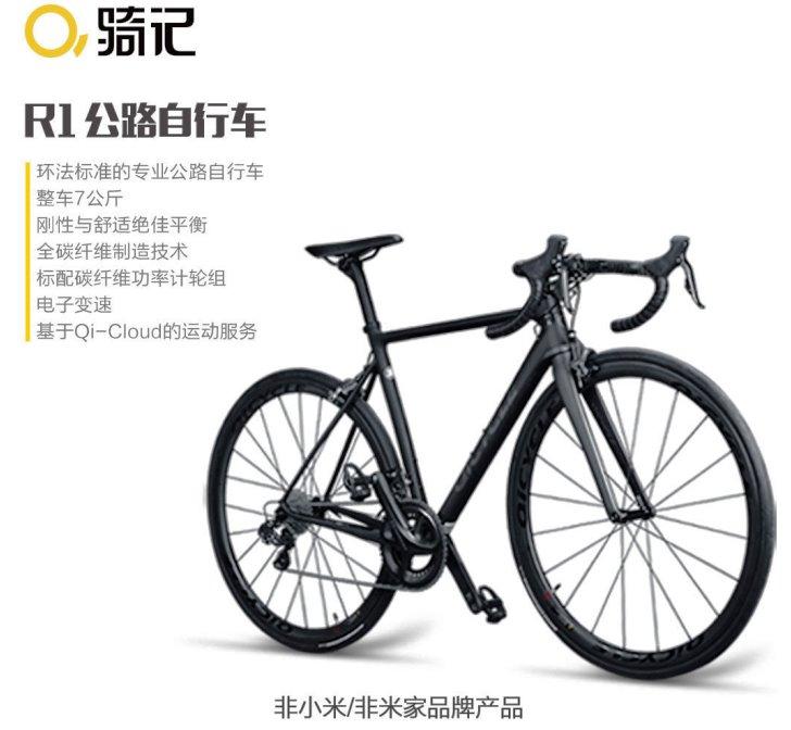Велосипед Xiaomi QiCycle R1 появился в продаже