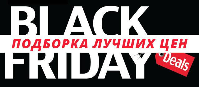 Черная Пятница - подборка лучших цен