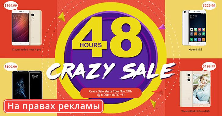 Geekbuying и 48 часов распродаж