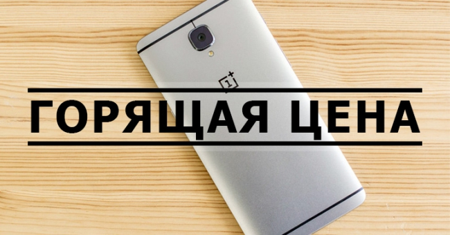 Горящая цена: OnePlus 3 - 340$, Xiaomi Mi5 - 191$, Xiaomi Redmi 3S - 100$