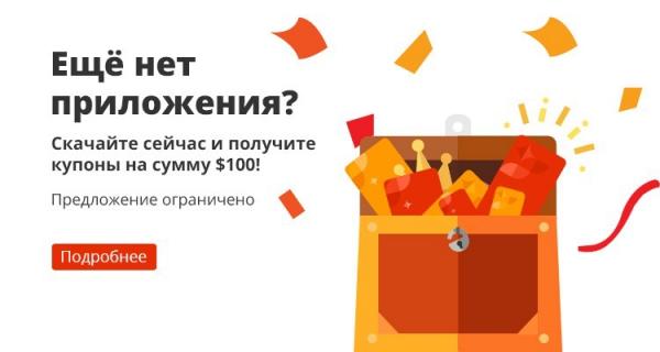 Aliexpress снова раздает купоны на сумму $100