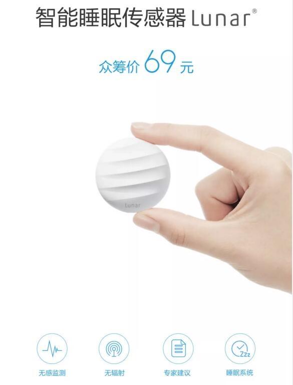 Xiaomi собирает деньги на умный датчик сна