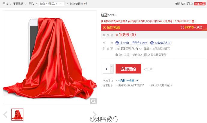 Meizu M5 Note появился на сайте jd.com