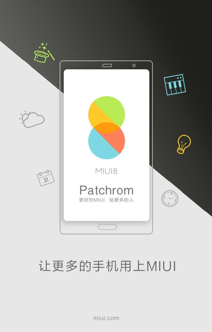 Patchrom от Xiaomi позволит установить MIUI 8 на смартфонах других производителей