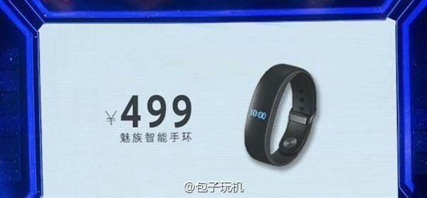 Браслет Meizu H1 будет дороже, чем предполагалось