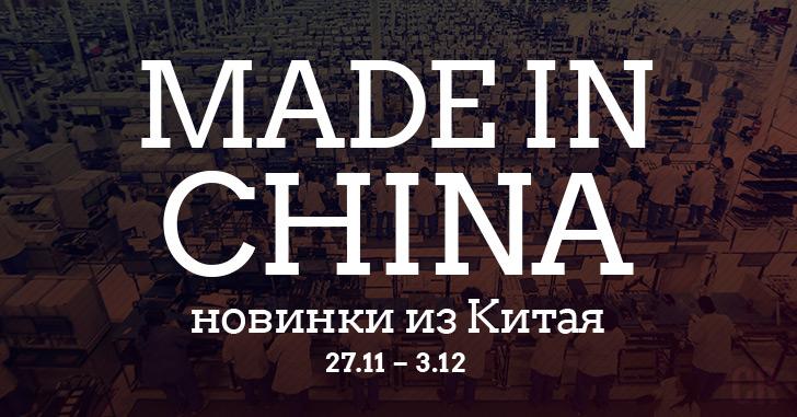 Made in China. Новинки из Китая 27.11–03.12