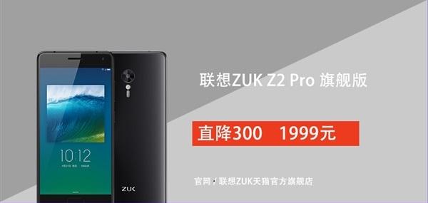 ZUK вместо старта продаж смартфона Edge снизил цены на Z2 и Z2 Pro