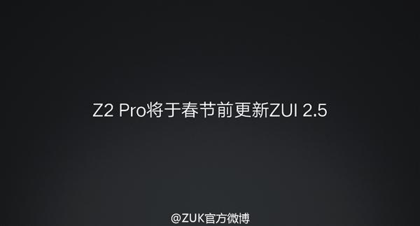 Смартфоны ZUK Z1 и Z2 Pro зимой получат Android 7