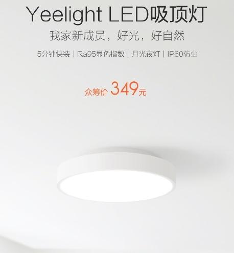 Начался сбор средств на умный светильник Xiaomi Yeelight