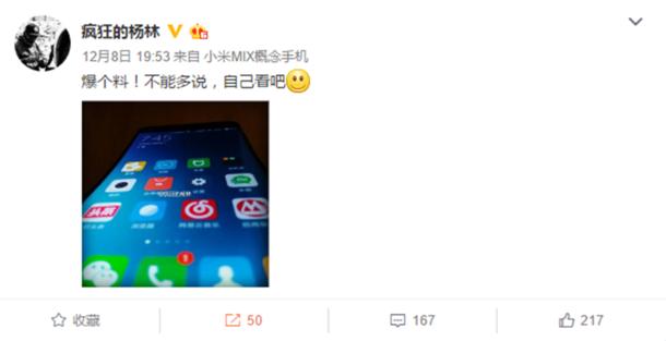 Xiaomi готовит еще один изогнутый смартфон?