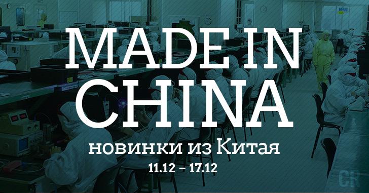 Made in China. Новинки из Китая 11.12–17.12