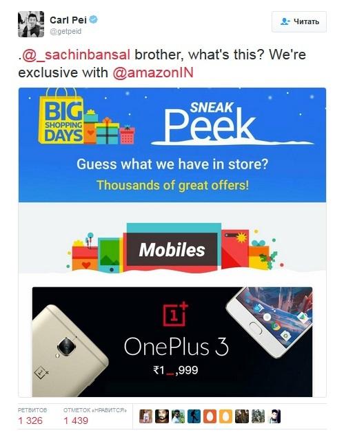 В Индии онлайн-магазин продает OnePlus 3 дешевле официальной цены