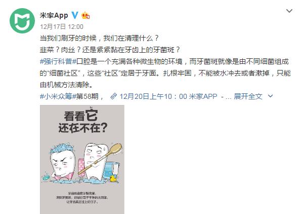 Xiaomi выпустит электрическую зубную щетку