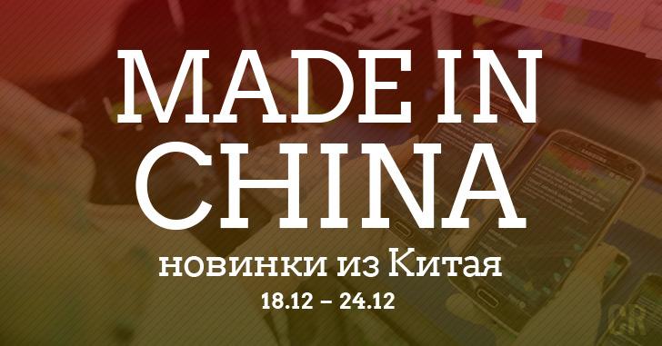 Made in China. Новинки из Китая 18.12–24.12