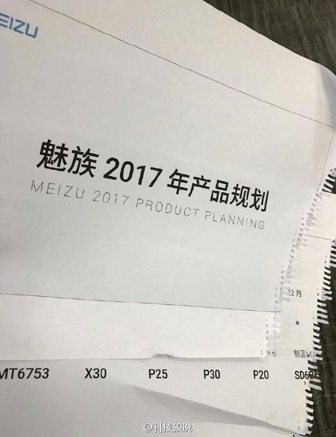 В следующем году Meizu может выпустить смартфон на процессоре от Qualcomm