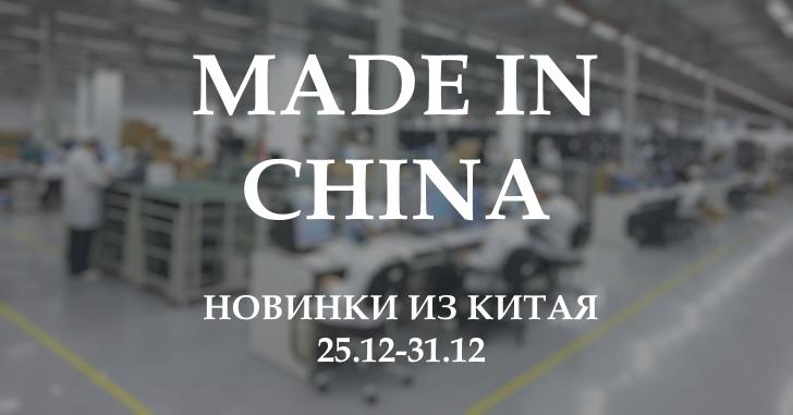 Made in China. Новинки из Китая 25.12-31.12