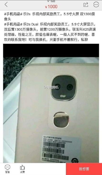 Смартфон LeEco с двойной камерой был замечен в онлайн-магазине