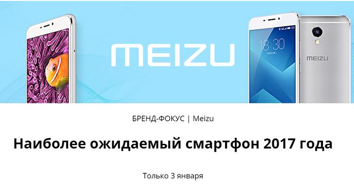 Цена дня: Meizu M5 за 94.99$, Meizu M5 Note за 128.99$