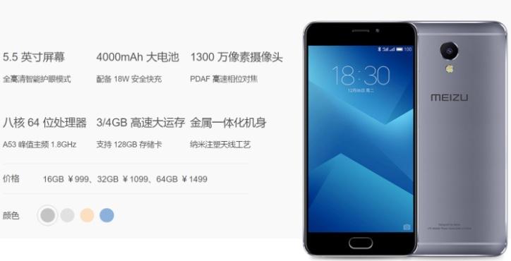 Meizu M5 Note неожиданно подорожал