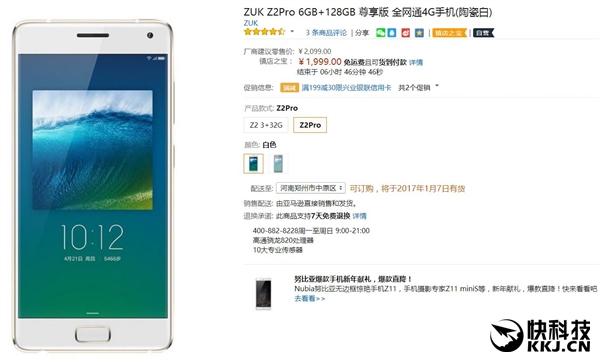 ZUK Z2 Pro в версии 6/128 ГБ подешевел до $ 287