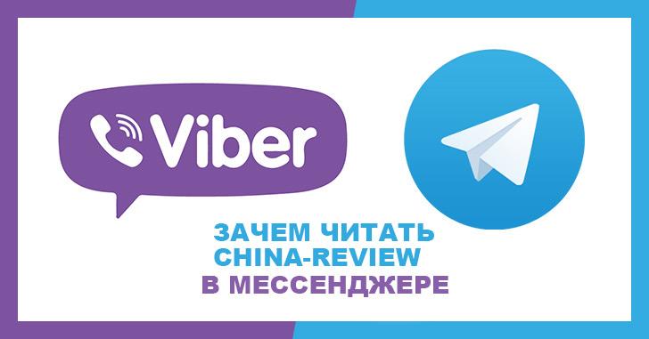 Зачем читать новости China Review в мессенджерах Telegram и Viber
