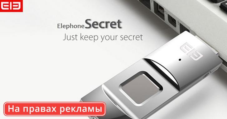 Флэшка ELEphone со сканером отпечатков по скидке 50%