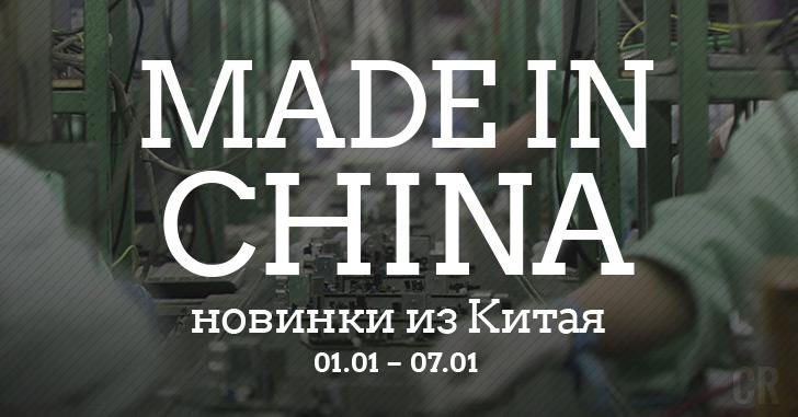 Made in China. Новинки из Китая 01.01-07.01