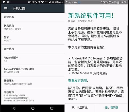 Motorola Moto Z обновляется до Android 7