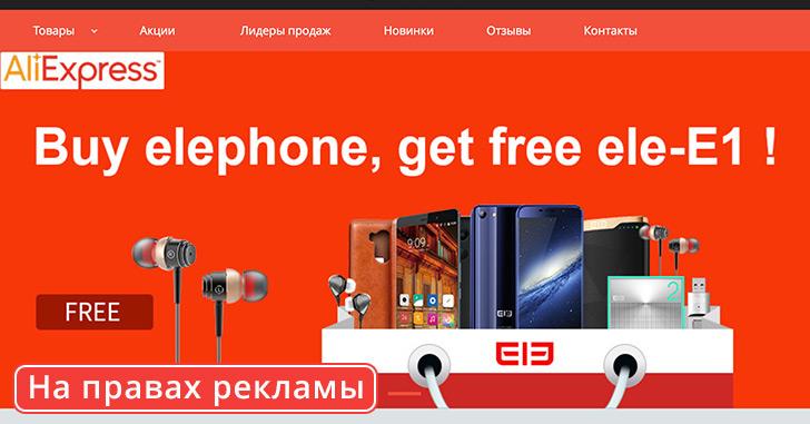 Elephone открыла официальный магазин на Aliexpress (и дарит наушники)