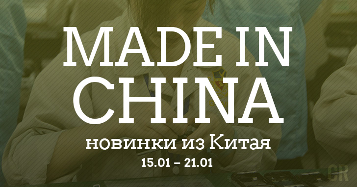 Made in China. Новинки из Китая 15.01-21.01