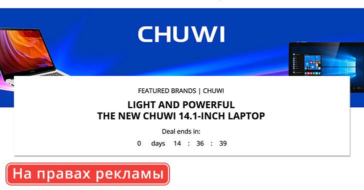 Скидки на ноутбуки Chuwi Lapbook 14.1 и Chuwi Hi10 Plus, а заодно купоны на $15