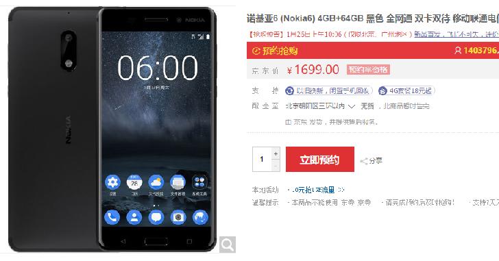 Следующая партия Nokia 6 будет продана 26 января