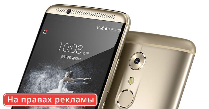 ZTE Axon 7 и Axon 7 Mini: смартфоны, соответствующие модным веяниям