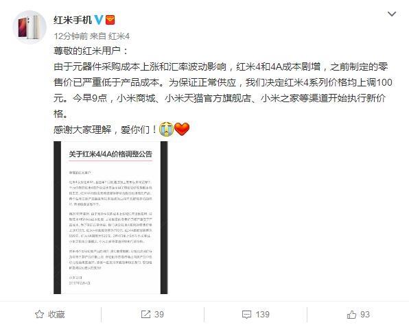 Линейка смартфонов Xiaomi Redmi 4 подорожает